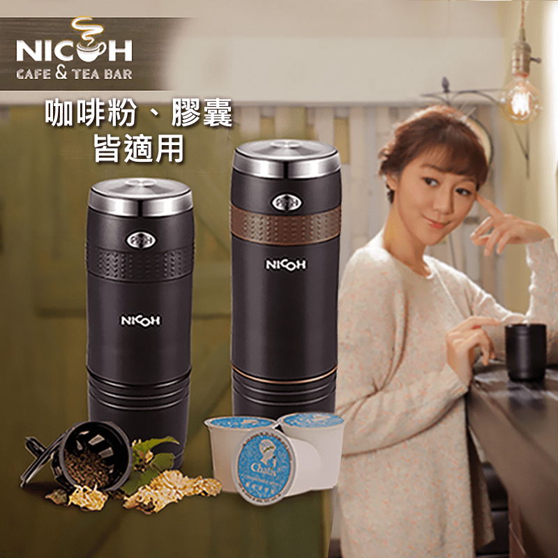 【NICOH】電動行動咖啡機 K-CUP(PK-240/PK-150)
