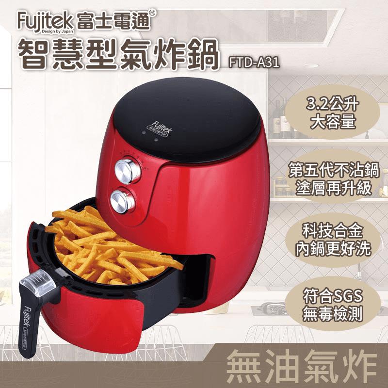 Fujitek富士電通3.2L智慧型氣炸鍋 FTD-A31