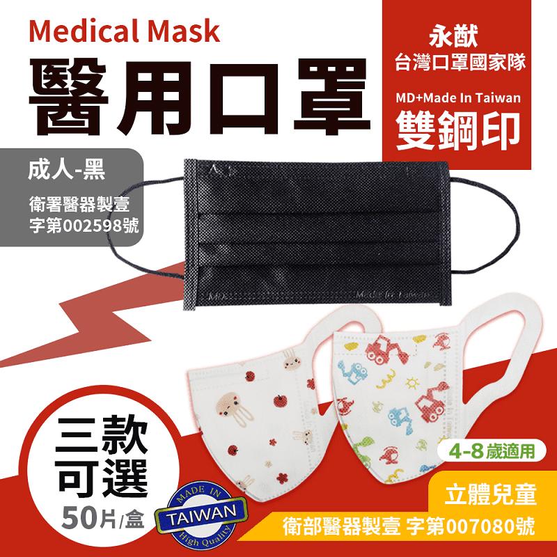 永猷雙鋼印拋棄式成人兒童3D立體醫用口罩