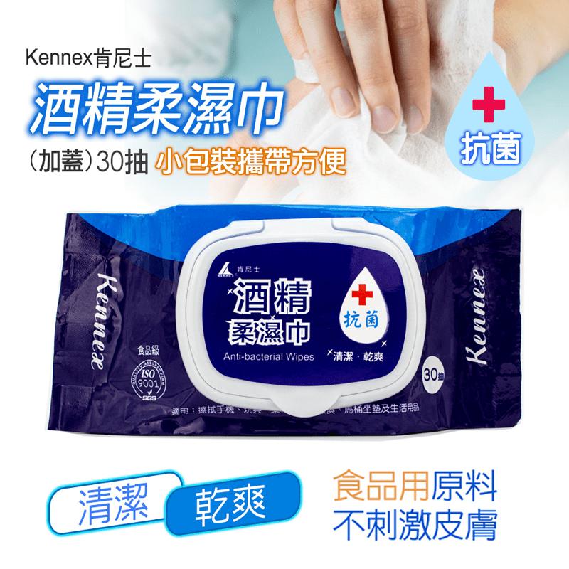 酒精抗菌加蓋柔濕巾(180 抽)