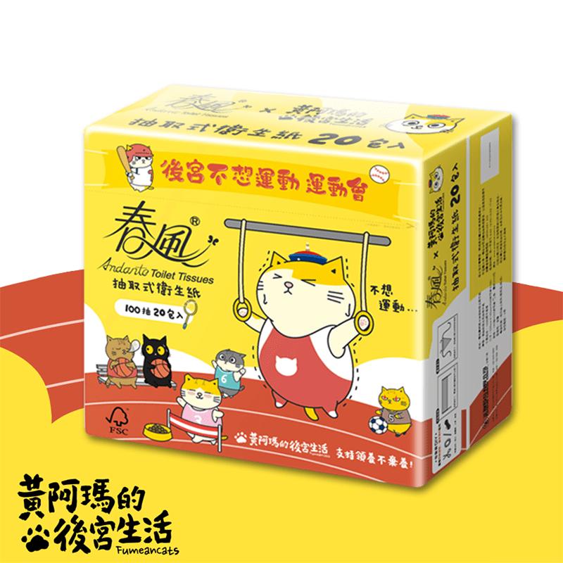 【春風】黃阿瑪卡通版抽取衛生紙100抽X20包X3串(60 包)