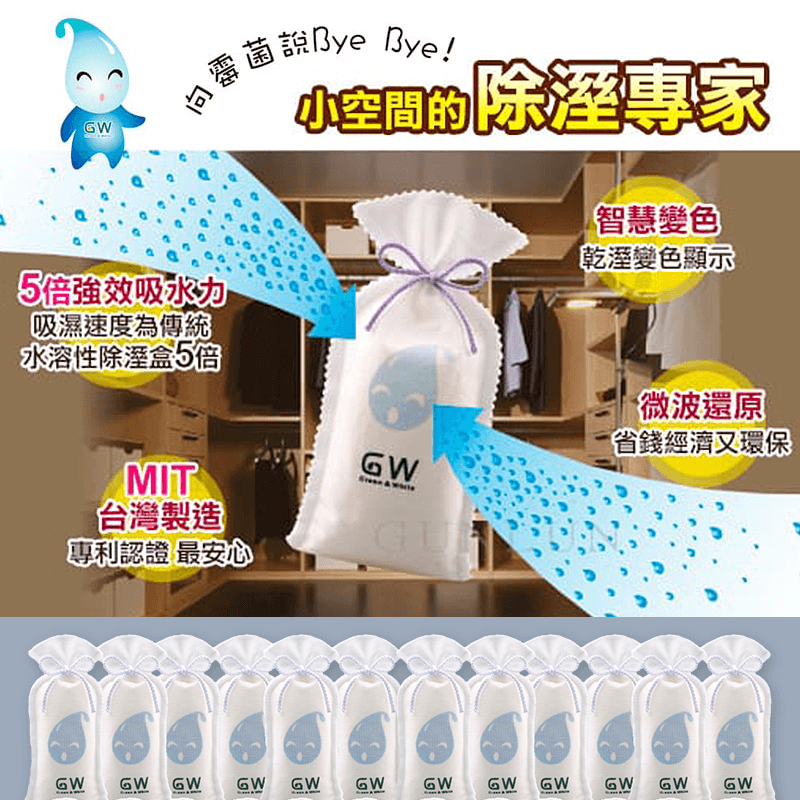 GW水玻璃環保除濕袋