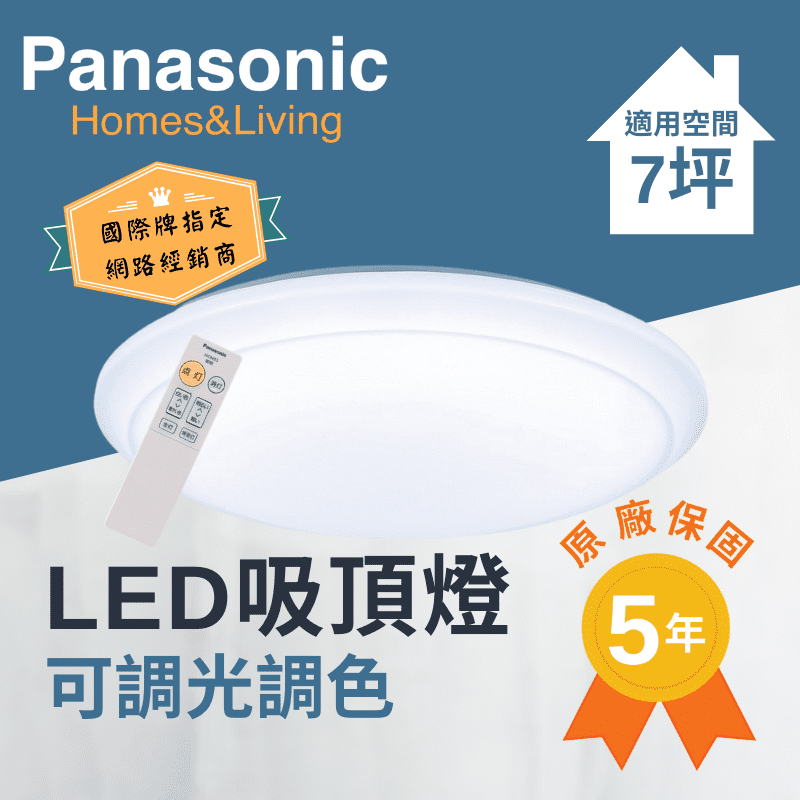 【Panasonic 國際牌】5-8坪 LED 抗汙 調光調色 智慧型 遙控吸頂