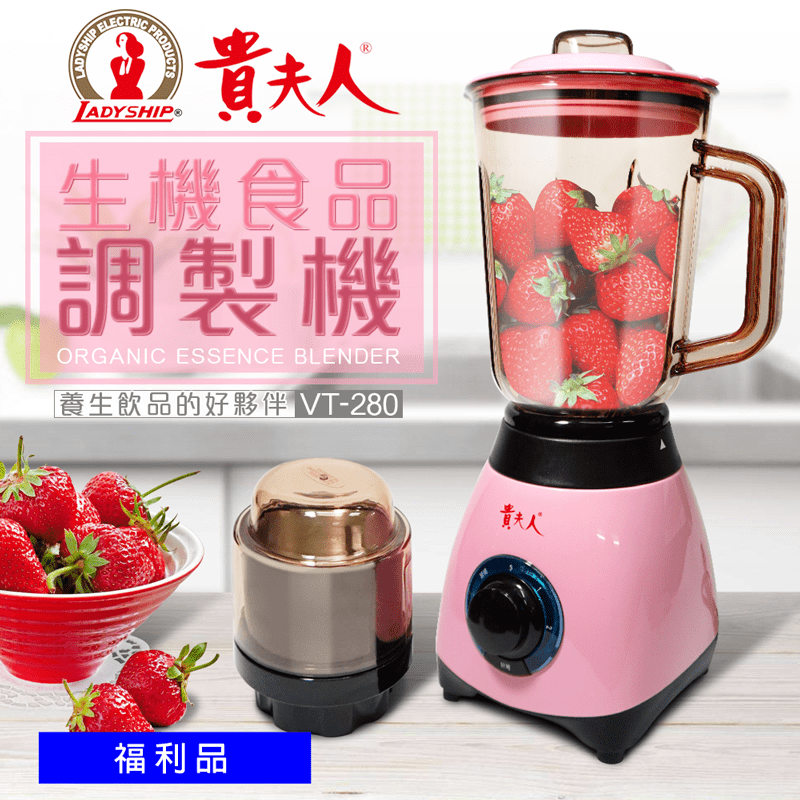 貴夫人生機食品調理機VT-280
