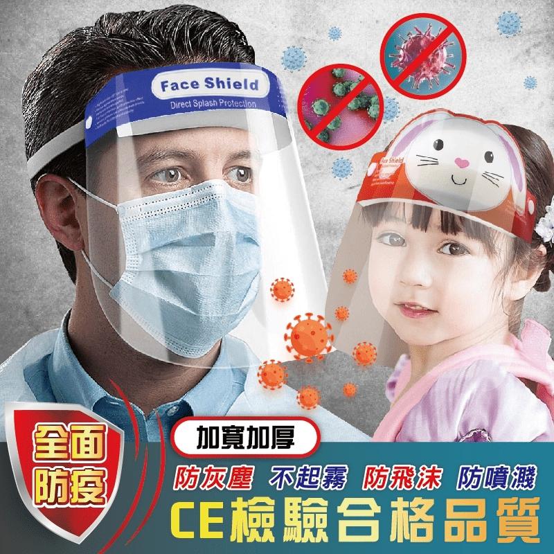 【Zhuyin】加寬加厚防疫面罩 面罩 防飛沫 防護面罩 成人面罩 兒童面罩