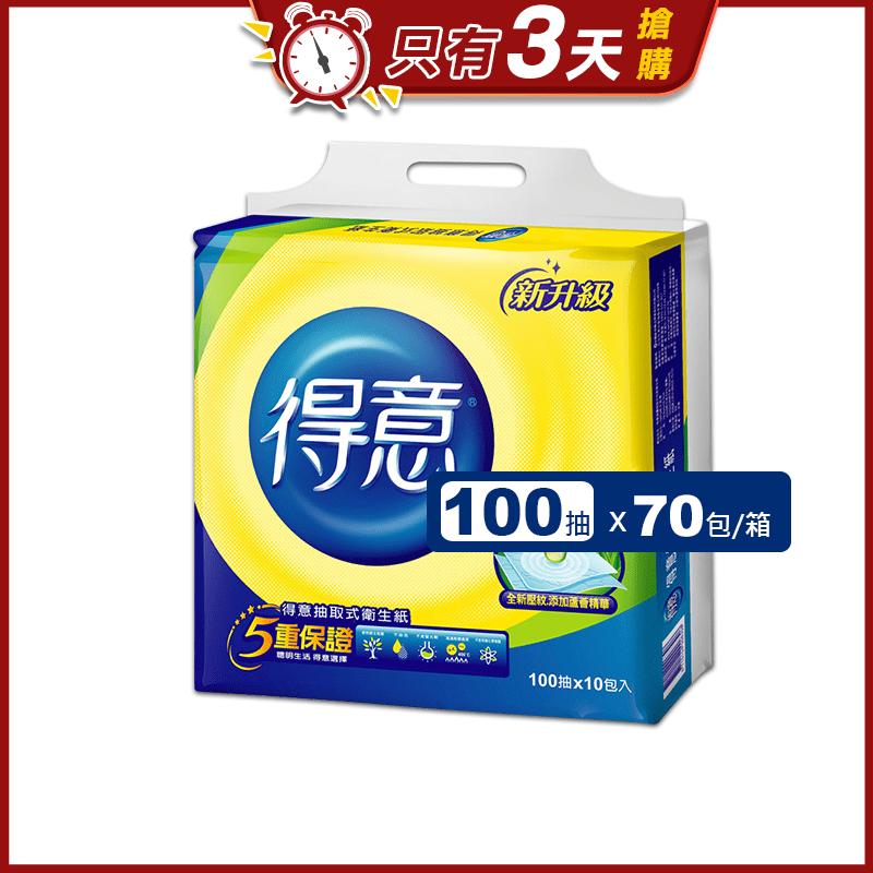 【得意】連續抽取式花紋衛生紙100抽*10包*7袋 0302101