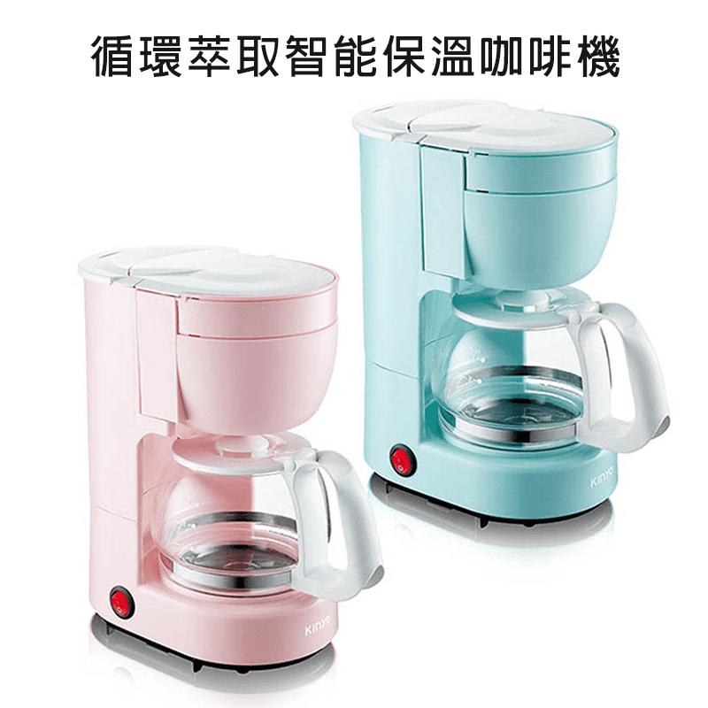 【KINYO】滴漏式咖啡機(CMH-7530)