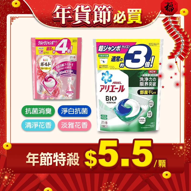 【P&G】3D洗衣膠球補充包