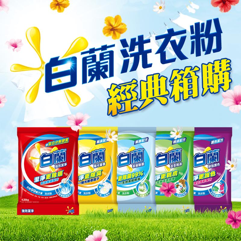 白蘭 陽光馨香洗衣粉 4.25kg(4入/箱)