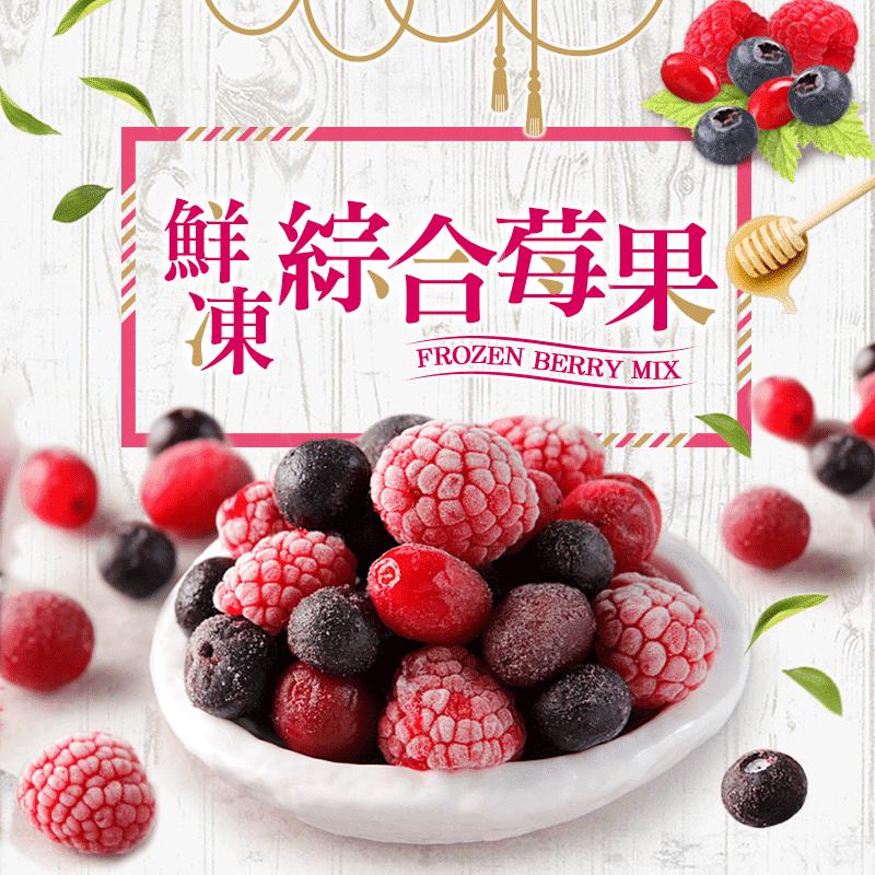 【愛上鮮果】綜合鮮凍莓果