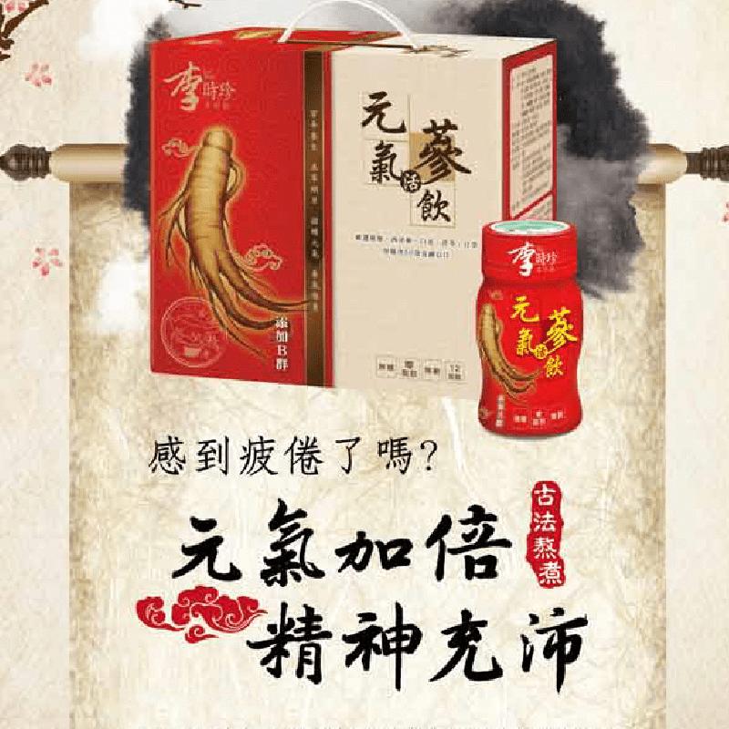 【李時珍】元氣活蔘飲禮盒x6盒-添加B群(50mlx12瓶/盒)