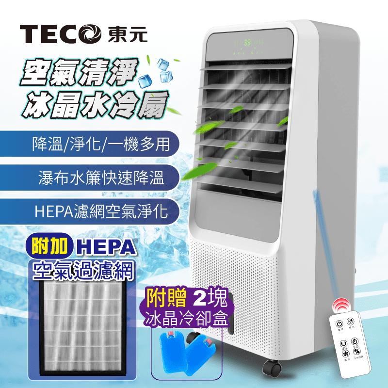 【TECO東元】HEPA 濾網空氣清淨冰晶水冷扇/空調扇/水冷氣/風扇