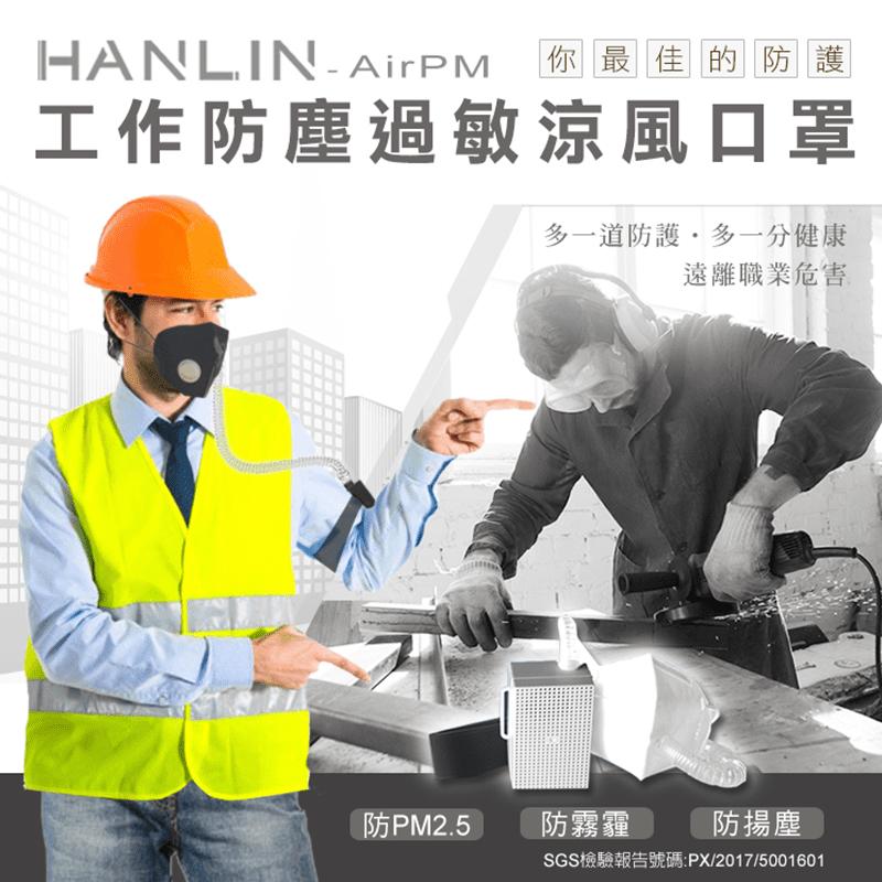 【HANLIN】防霧霾口罩式空氣清淨器AirPM