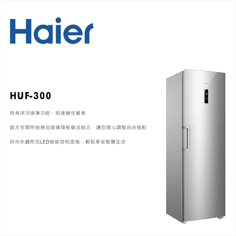 Haier海爾 6尺2 直立單門無霜冷凍櫃 266公升 HUF-300
