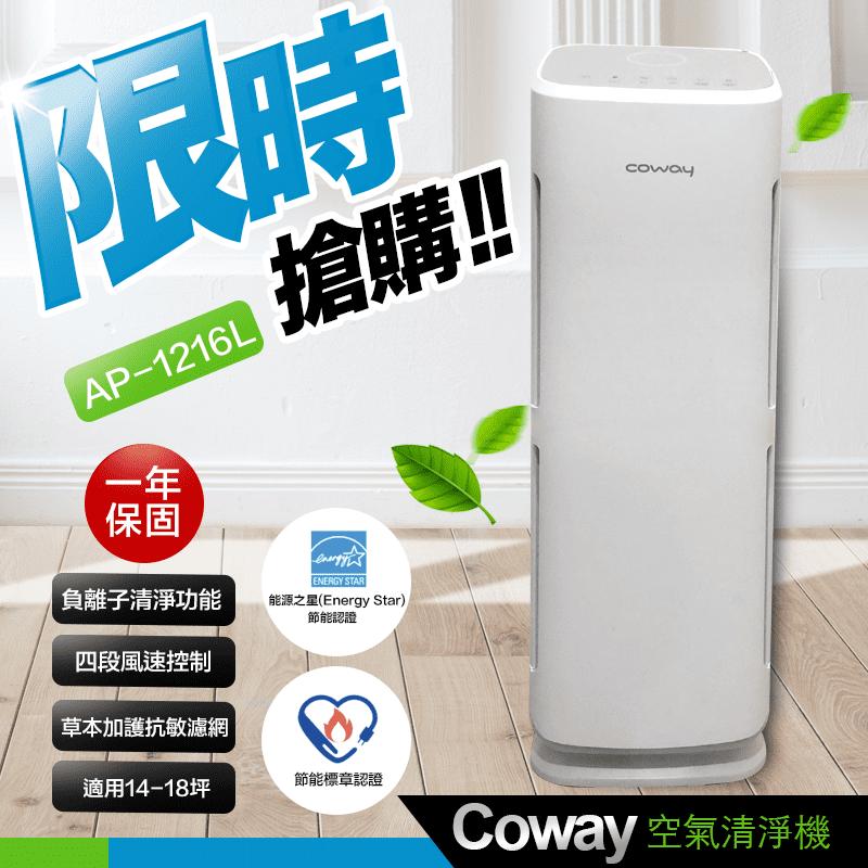 【Coway濾網組】綠淨力立式空氣清淨機 AP-1216L