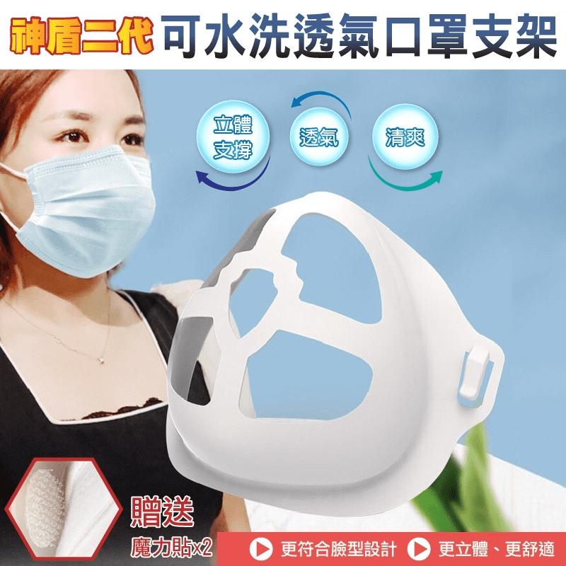 【Zhuyin】神盾二代可水洗口罩支架