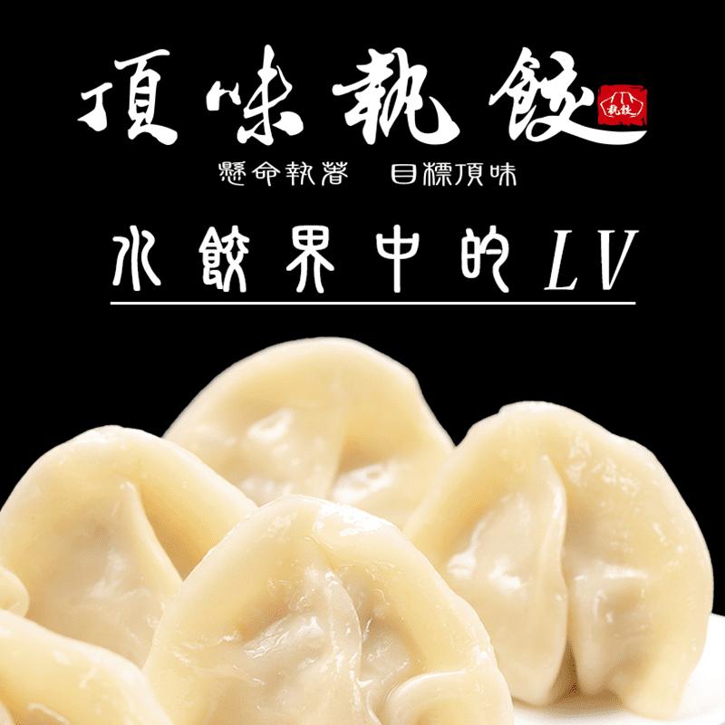 【頂味執餃】純手工鮮黑豚水餃650g(招牌/高麗菜/玉米 任選)