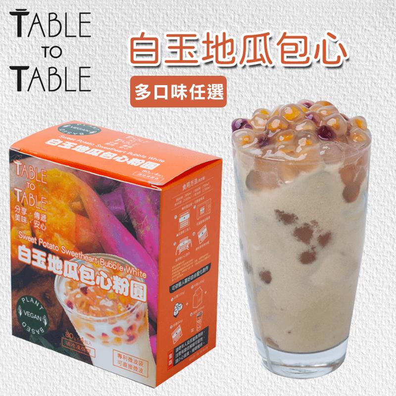 白玉綠豆/地瓜包心粉圓(16 包)