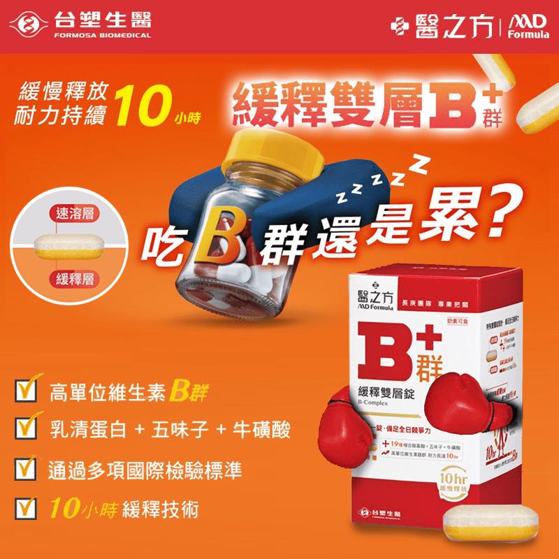 【台塑生醫】緩釋B群雙層錠60錠/瓶(5瓶/組)