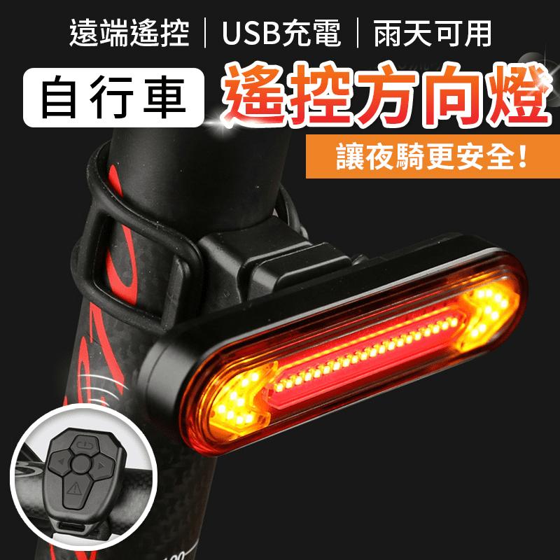 無線遙控自行車方向燈 高亮度LED燈 淋雨不生鏽 綁帶安裝 USB充電