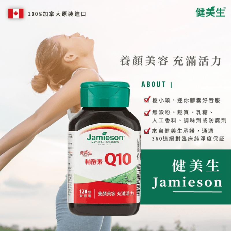 【Jamieson 健美生】 輔酵素Q10軟膠囊 120顆/瓶 【蝦皮團購】(360 顆)