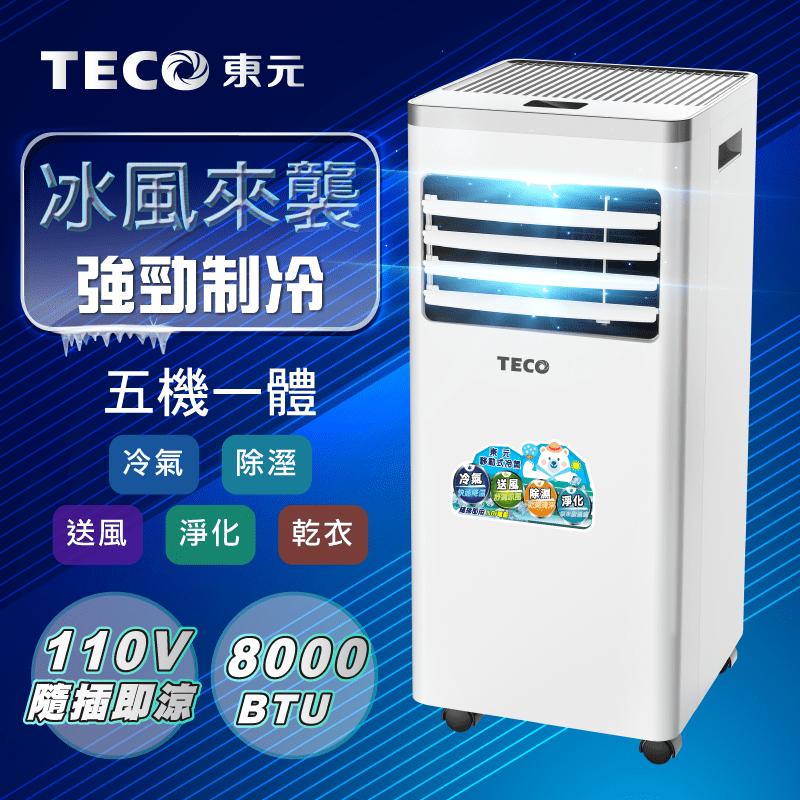 TECO東元 移動式空調(XYFMP2202FC) 移動式冷氣/冷房家電/除溼
