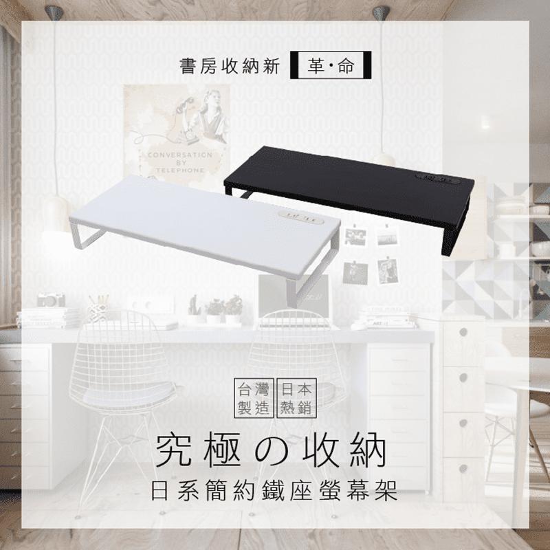 【拜爾家居】活動雙插座螢幕架(MIT台灣製造 桌上螢幕架 多功能螢幕架)