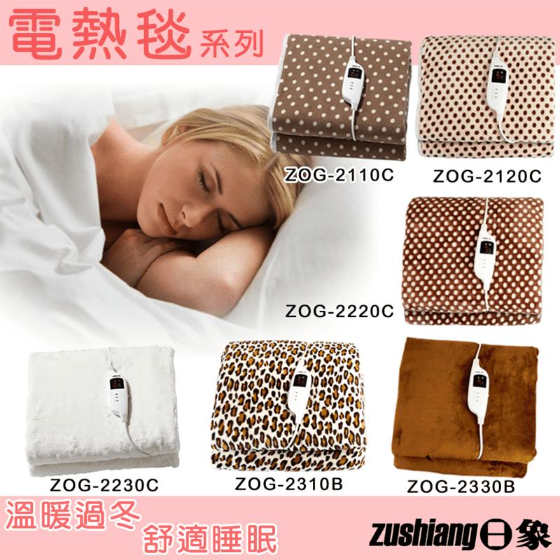 日象電熱毯 ZOG-2110C ZOG-2230C ZOG-2310B