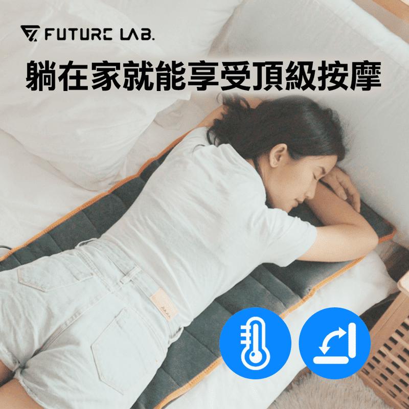 【未來實驗室 future lab 】8D 極手感按摩墊 肩頸按摩 全身按摩 按