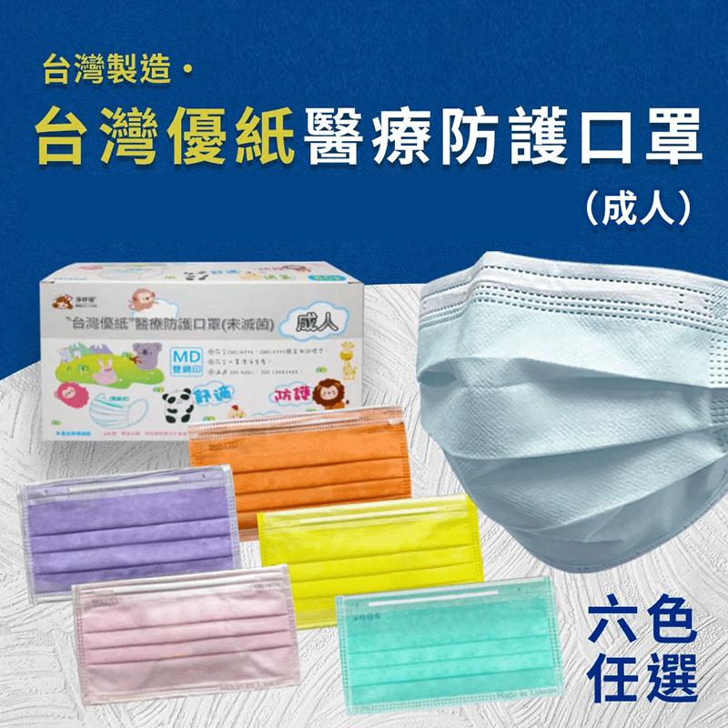 【台灣優紙】台灣製成人醫療級平面口罩 50片/盒