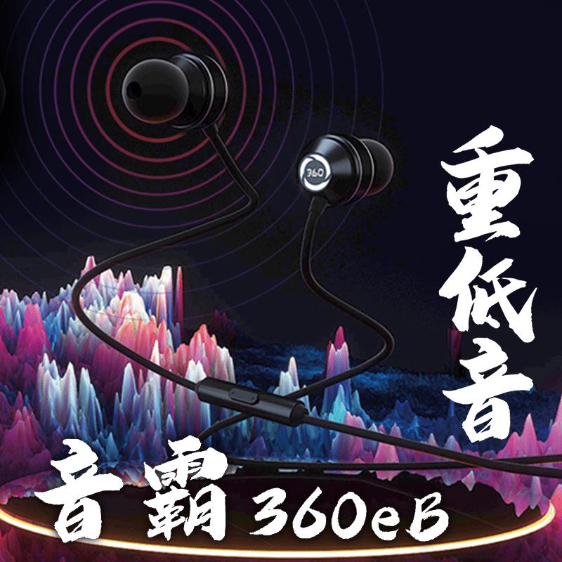 【360eB】EXTRA+ BASS 音霸5.1重低音耳機