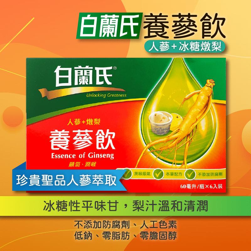 【白蘭氏】養蔘飲冰糖燉梨60ml+-10%/6入