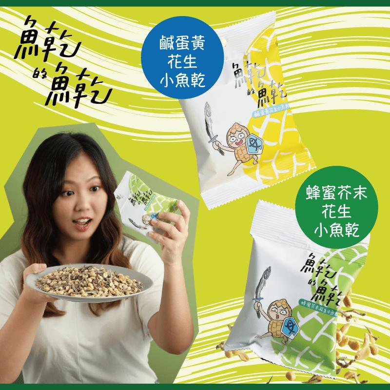 【魚乾的魚乾】鹹蛋黃花生小魚乾6盒 5包/盒