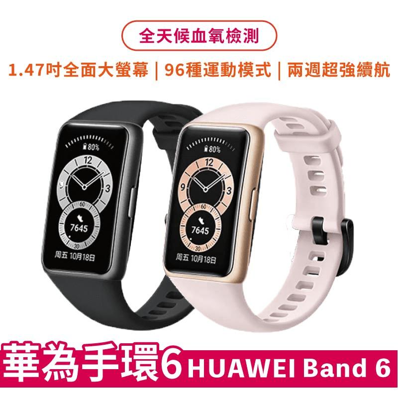 【華為】榮耀智慧手環6運動手環 智慧手錶(HUAWEIBAND6)血氧偵測