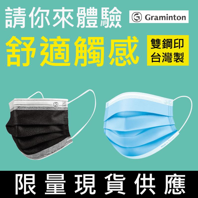 【鉅瑋】雙鋼印醫療級口罩 50片/盒 台灣製造 成人醫用口罩 /平面口罩