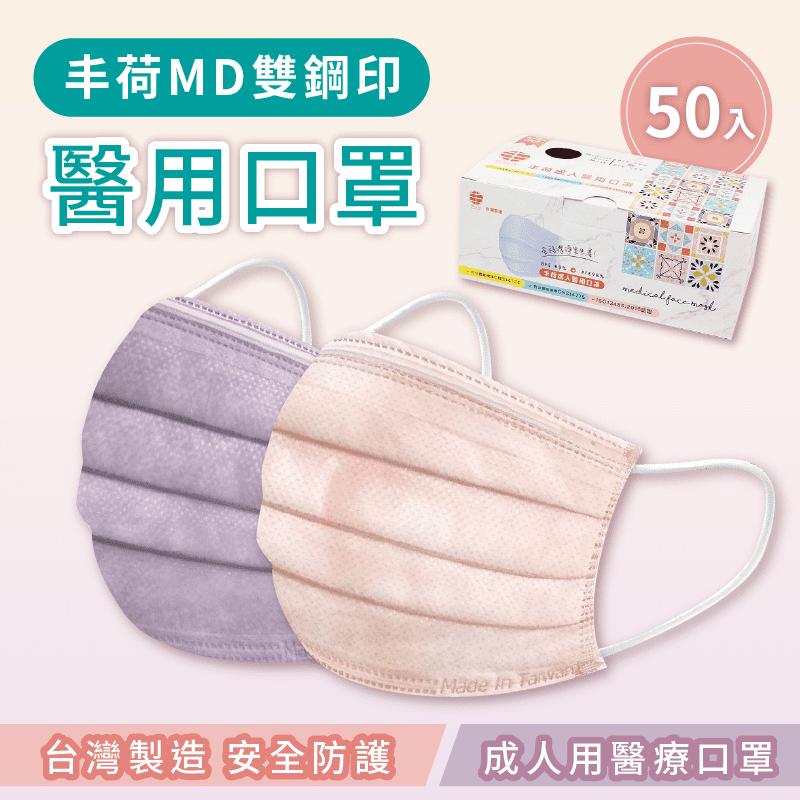 【丰荷】台灣雙鋼印醫療口罩 50入/盒 玫瑰金/薰衣草紫 醫用口罩