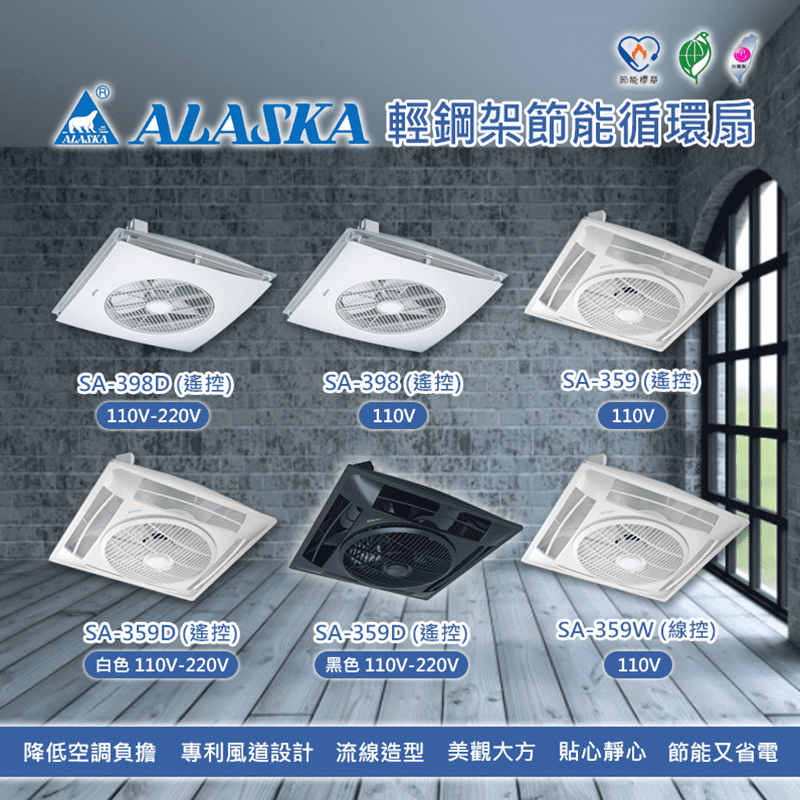 【ALASKA 阿拉斯加】SA-359D黑輕鋼架節能循環扇遙控型-DC直流變頻
