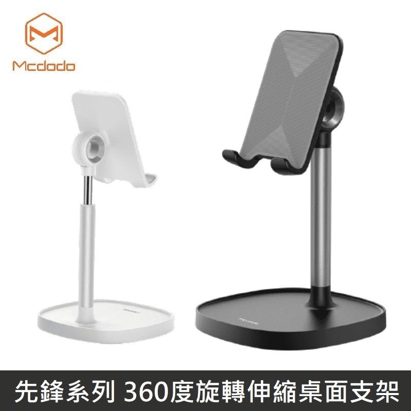 【Mcdodo】先鋒系列平板/手機支架桌上型懶人支架