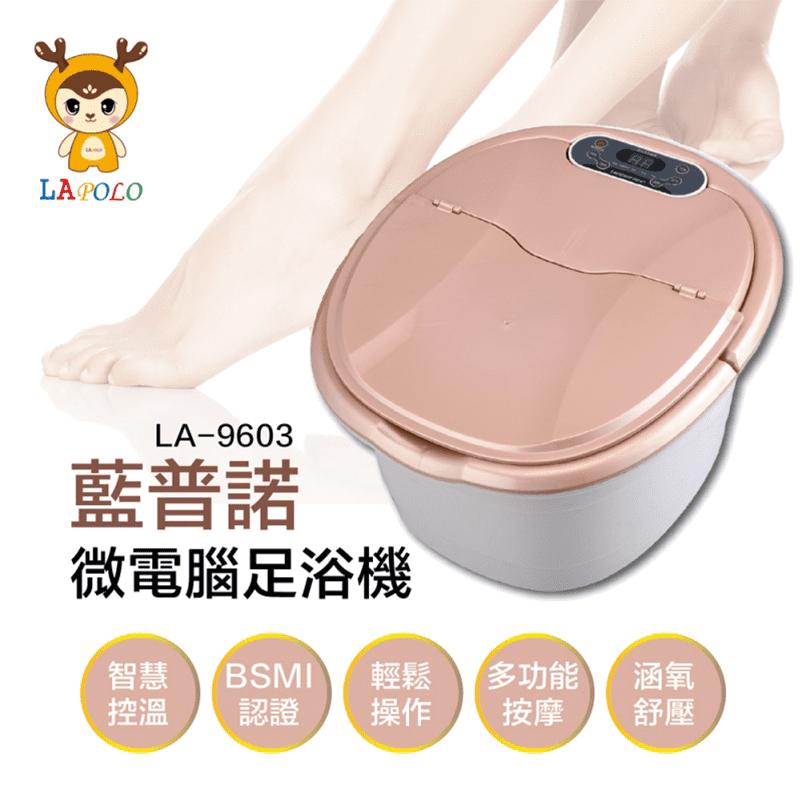 【LAPOLO】智慧控溫按摩中桶足浴機 (LA-9603)