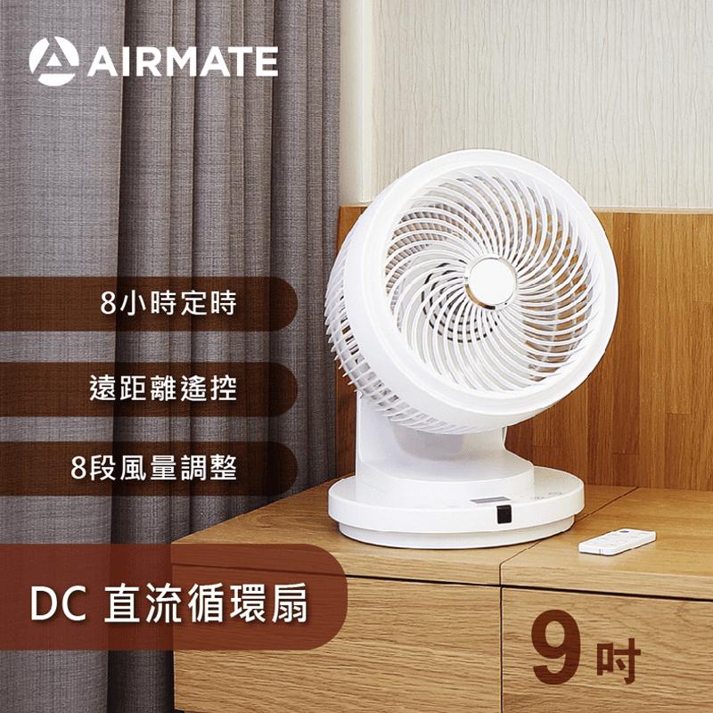 【AIRMATE 艾美特】9吋DC直流循環扇  FB2352R  W122526