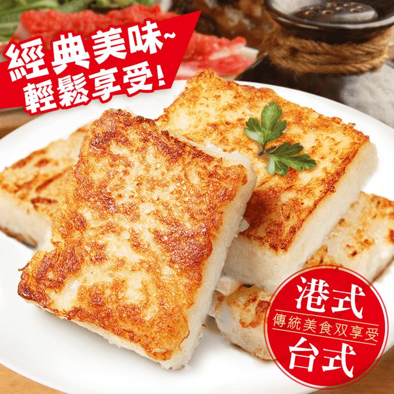 賀鮮生百萬熱銷誠實蘿蔔糕(2 包)
