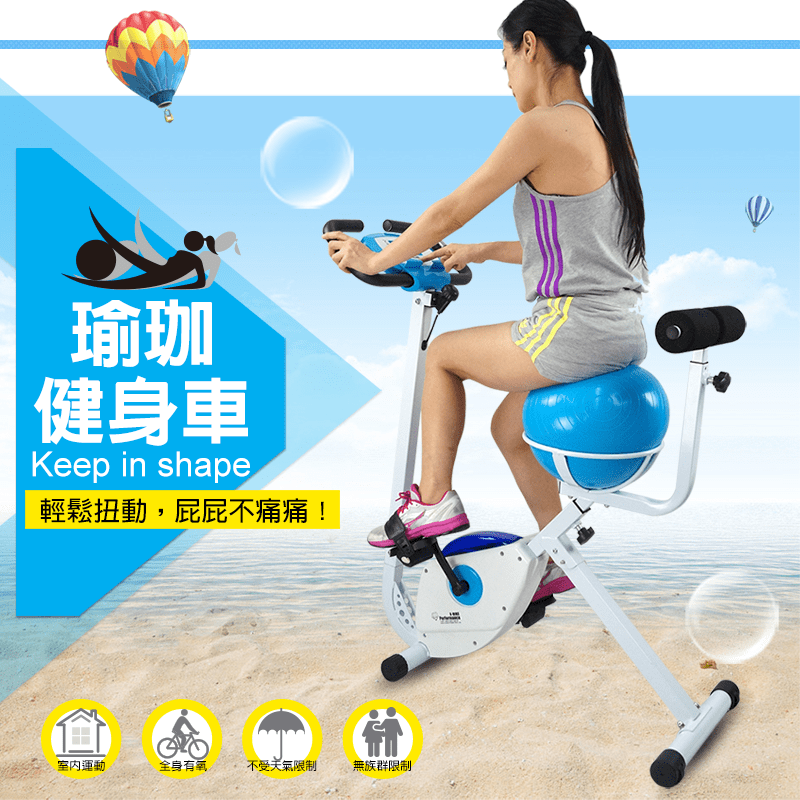 【X-BIKE 晨昌】X350 瑜珈球健身車(輕鬆扭動屁屁不痛痛)X350