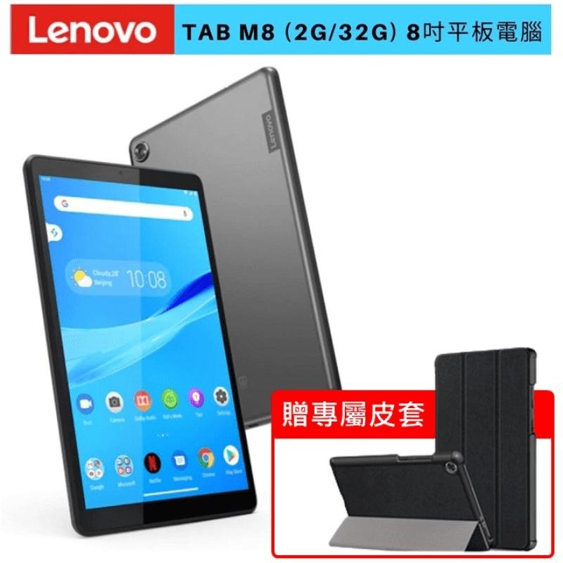Lenovo 聯想電腦 Tab M8 8吋WiFi平板 (2G/32G) 贈皮套