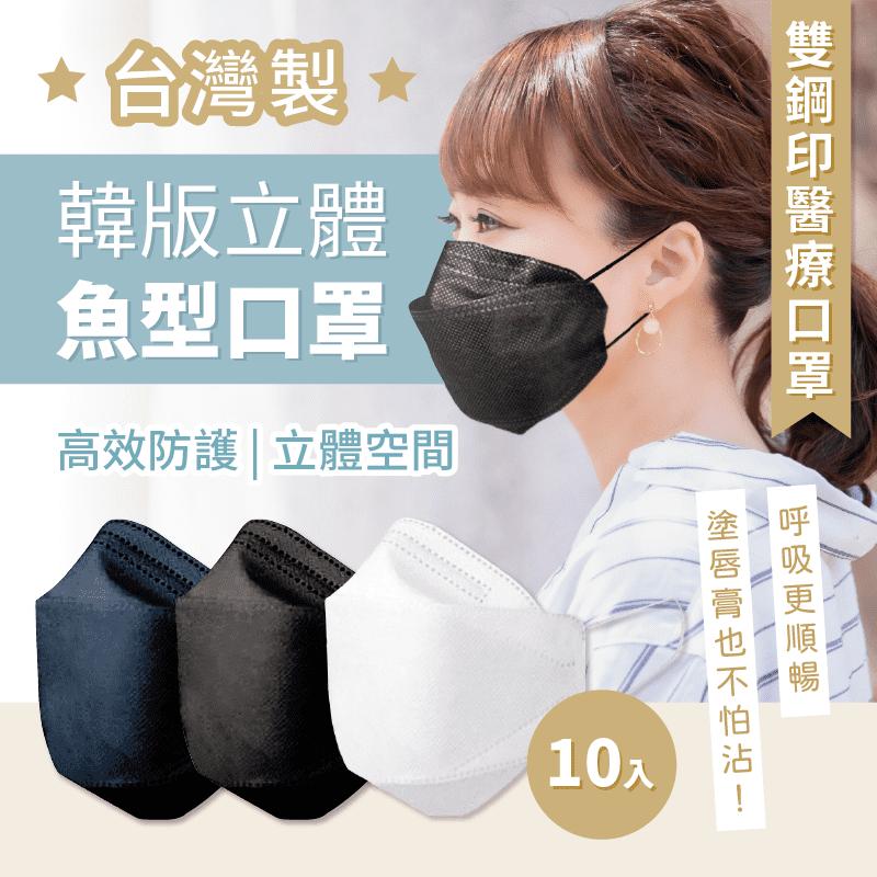【艾爾絲】台灣製3D全包覆魚型口罩 醫用口罩 醫療口罩 黑色/牛仔藍/灰白