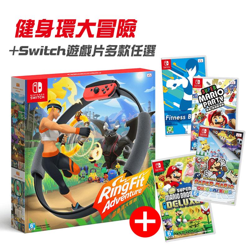 任天堂Nintendo Switch《健身環大冒險》中文版 +《精選遊戲》
