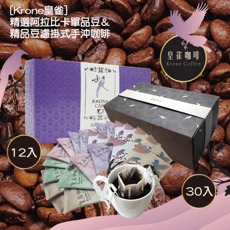 皇雀精品濾掛式咖啡禮盒