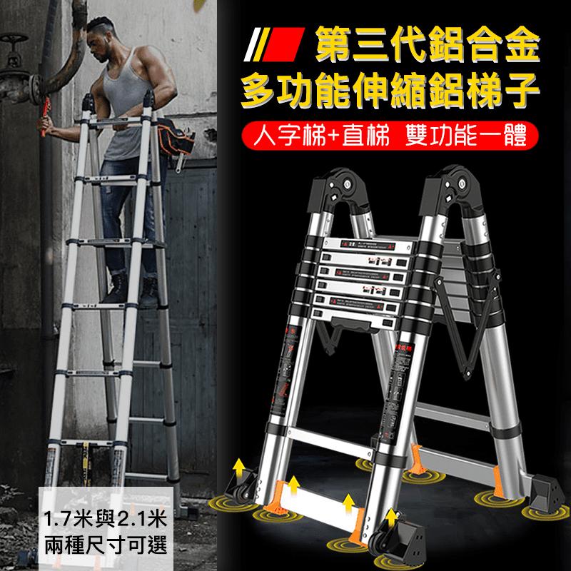 【DaoDi】第三代鋁合金多功能伸縮鋁梯 1.7m+1.7m(工作梯 人字梯 伸