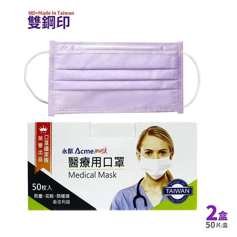 【永猷】成人醫療用口罩