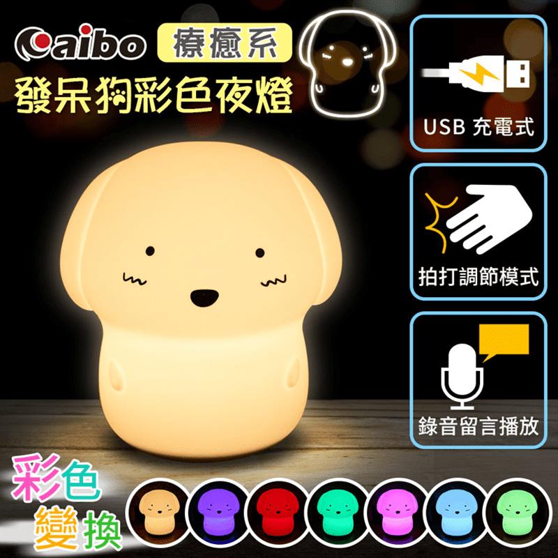 aibo療癒系發呆狗USB充電式 錄音留言彩色拍拍小夜燈(USB-79)