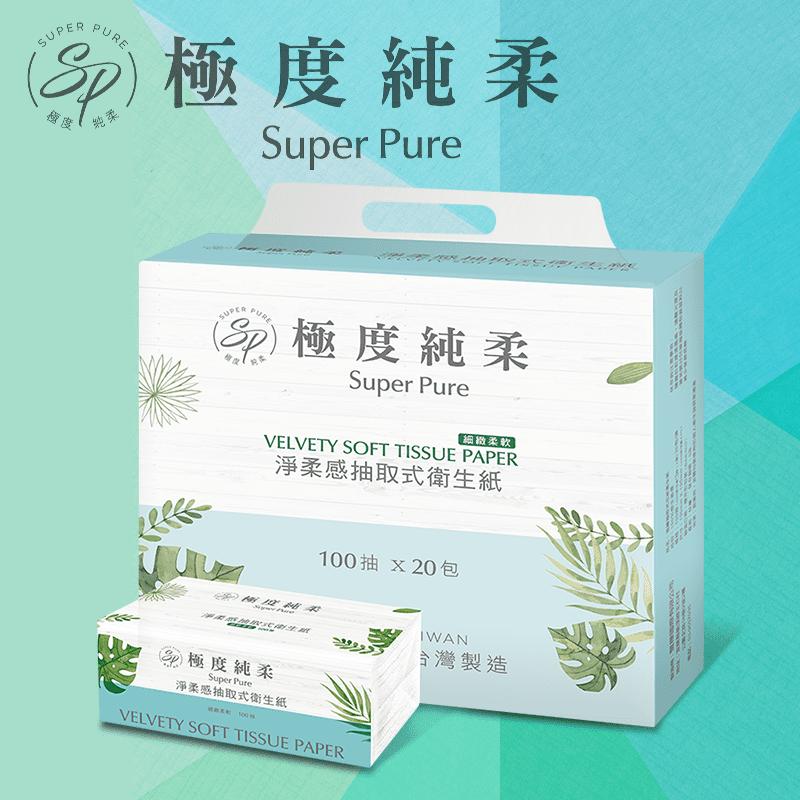 Superpure極度純柔溶水抽取衛生紙(160 包)